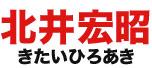 神奈川県議会議員(戸塚区)北井宏昭