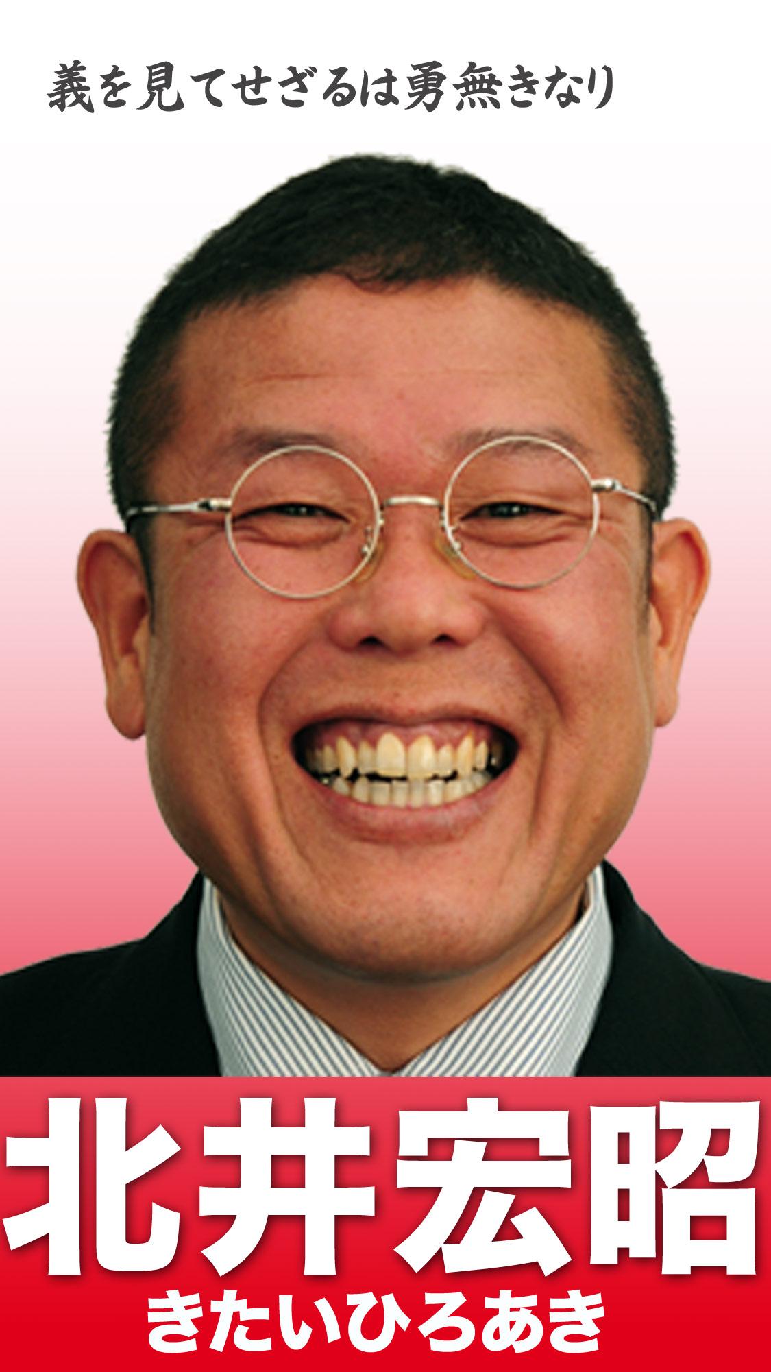 神奈川県議北井宏昭