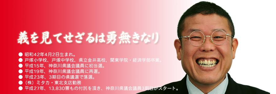 神奈川県議 北井宏昭