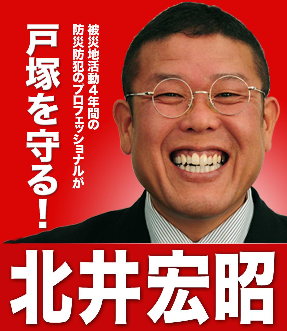 北井ひろあき 戸塚を守る!